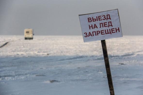 Выезд на лед запрещен!