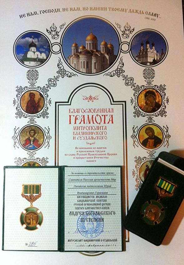 Митрополит наградил сотрудников ИК-7