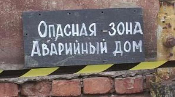 Опасные дома