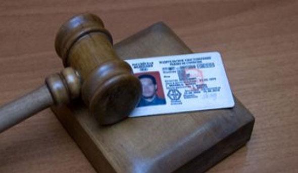Лишен прав- сдай удостоверение!