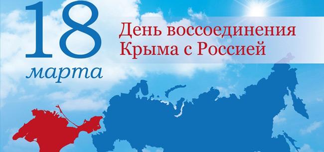 В Коврове пройдет митинг, посвященный годовщине воссоединения Крыма с Россией