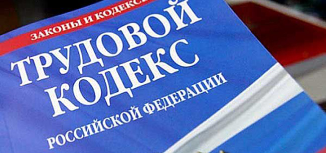 Прокуратурой выявлены нарушения трудового законодательства