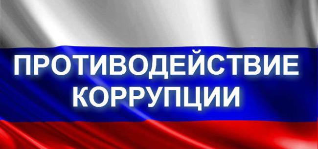Генпрокуратура объявила о старте молодежного конкурса &quotВместе против коррупции!&quot