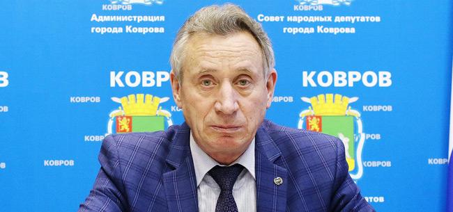 Глава города Коврова Анатолий Зотов проведет прием граждан
