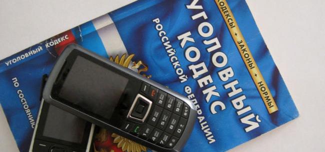 Суд вынес приговор телефонным мошенникам
