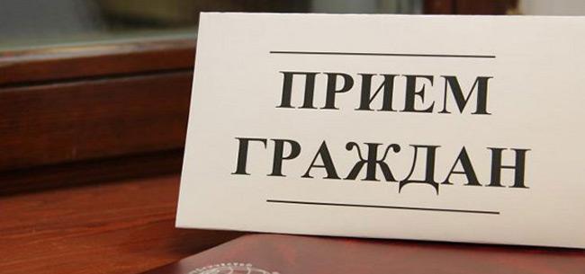 Городской прокурор и начальник ОМВД проведут прием граждан