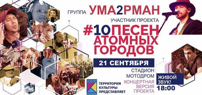 В Коврове выступит группа Uma2rman