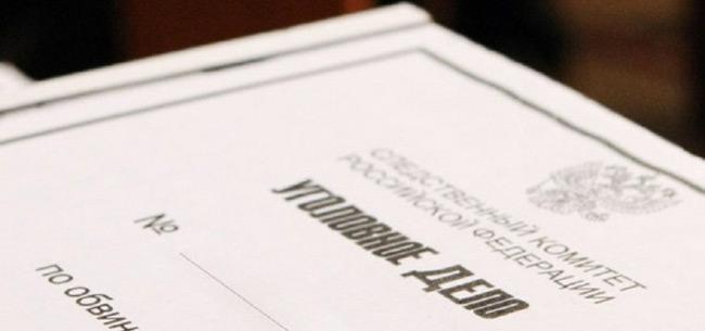 В суд направлено уголовное дело по факту хищения денежных средств