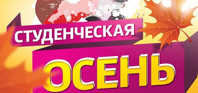 """В ДКиТ &quotРодина"""" прошел областной фестиваль &quotСтуденческая осень-2018"""""""