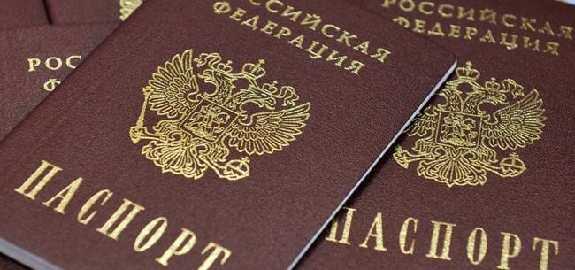 Скидка на госпошлину на паспорт 30%