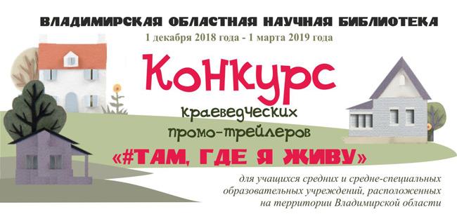Во Владимирской области проводится краеведческий конкурс &quotТам, где я живу&quot