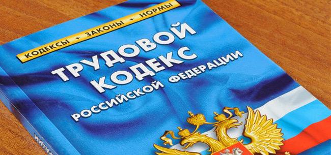 """В Ковровской прокуратуре открыта &quotгорячая линия"""" по вопросам нарушения трудовых прав граждан"""
