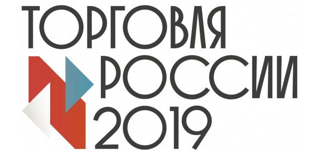 Стартовал прием заявок на конкурс &quotТорговля России 2019&quot