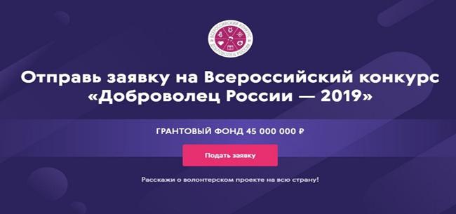 «Доброволец России - 2019»