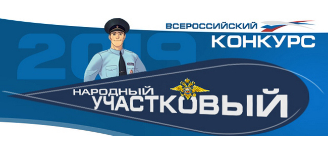 «Народный участковый 2019» - I этап