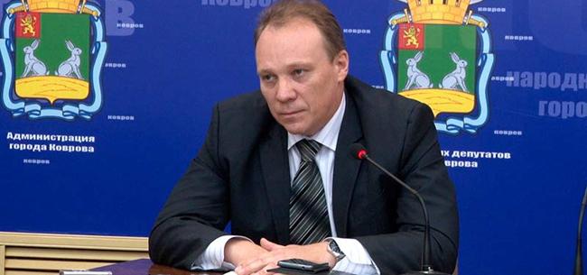 Юрий Морозов - ВРИО главы Коврова