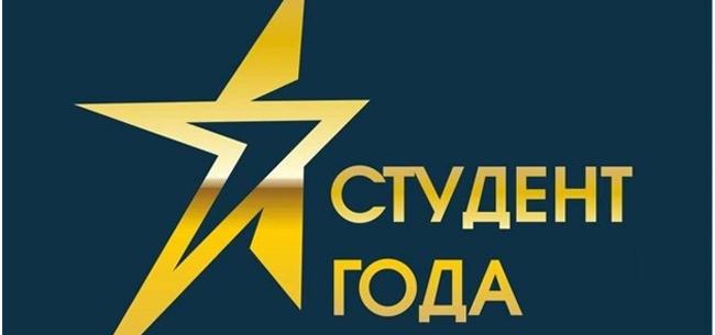 """&quotСтудент года - 2019"""""""