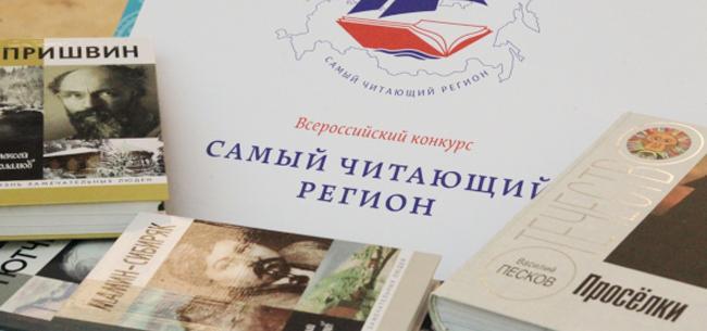 «Самый читающий регион»