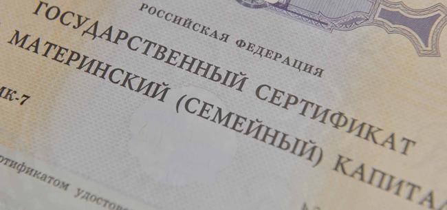 Материнский капитал вырастет на 13 тысяч рублей