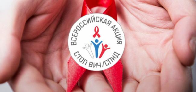 «Стоп ВИЧ/СПИД» в 33 регионе