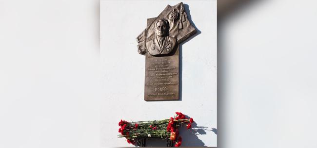 Мемориальная доска ветерану ВОВ Дмитрию Исаеву