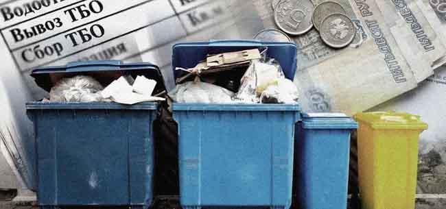 Как платить за мусор тем, у кого несколько квартир?