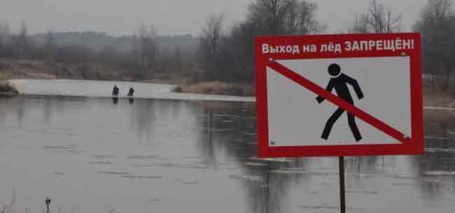 «Безопасный лед»