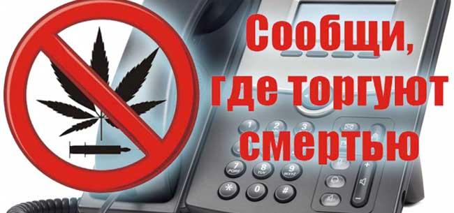 Сказать СТОП наркотикам