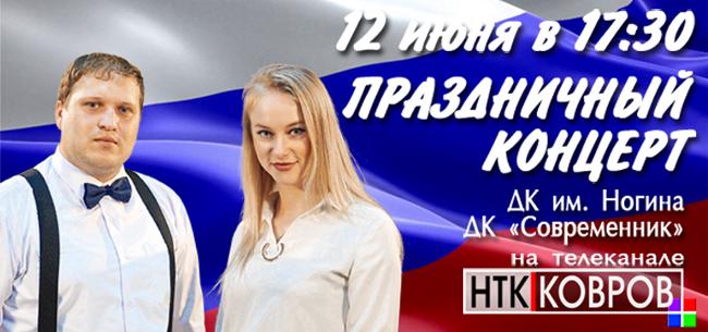 Праздничный концерт ко Дню России на телеканале «НТК-Ковров+»