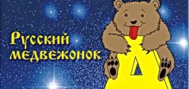 Изменена дата проведения «Русского медвежонка-2020»