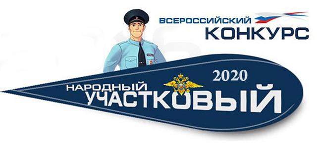 «Народный участковый-2020»: итоги первого этапа