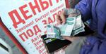 Штрафы за незаконную микрофинансовую деятельность