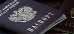 Новые сроки для замены паспортов
